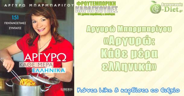 Διαγωνισμός: Κερδίστε το βιβλίο «Αργυρώ: Κάθε μέρα ελληνικά» της Αργυρώς Μπαρμπαρίγου